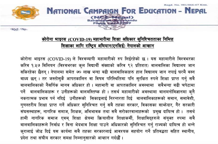 कोरोना भाइरस (COVID-19)महामारीमा शिक्षा अधिकार सुनिश्चितताका निमित्त शिक्षाका लागि राष्ट्रिय अभियान(एनसिई) नेपालको आव्हान