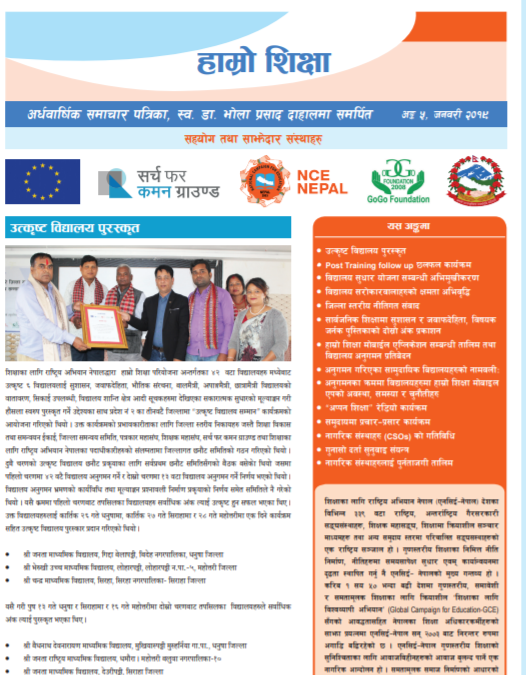 Newsletter on Governance and Accountability_ Vol V