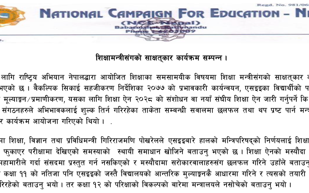 Press Release-Discourse with Education Minister